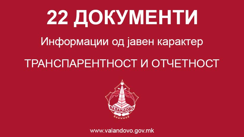 22 документи за транспарентност на Општина Валандово
