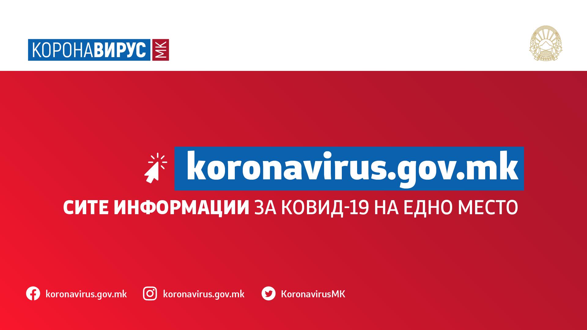 Линк до официјална вебстрана за коронавирус во РСМ