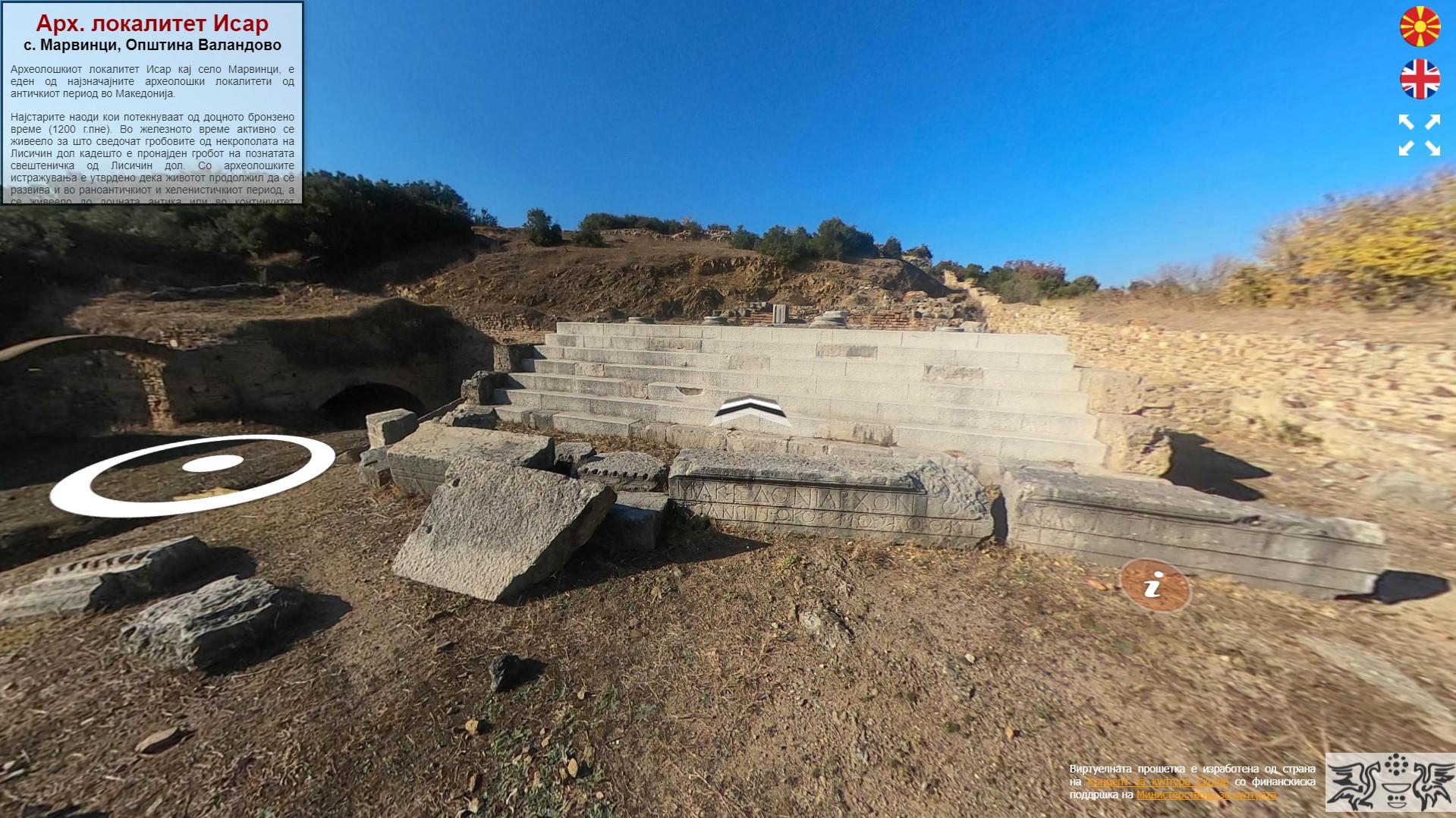 Виртуелна прошетка на локалитетот Исар - Марвинци